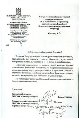 Поздравление от генерального директора СПбГБУК «Петербург-концерт»  Е.А.Артюшкиной