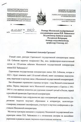 Поздравление  от ректора Саратовской консерватории имени Л.В.Собинова А.Г.Занорина