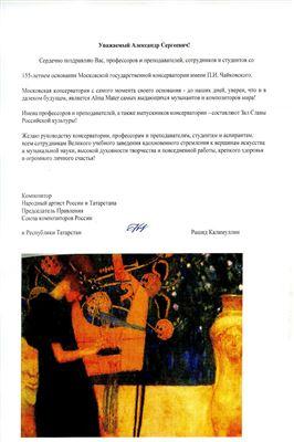 Поздравление от Председателя Правления Союза композиторов России Рашида Калимуллина