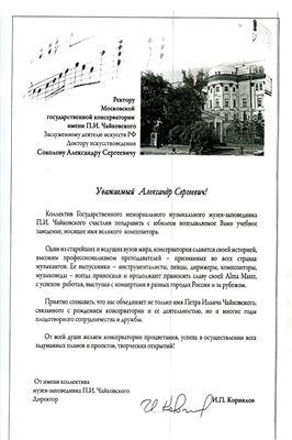 Поздравление от директора Музея–заповедника П.И.Чайковского И.П.Корнилова