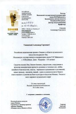 Поздравление от учредителя проекта «Премия «Овация» Анатолия Сиротюка