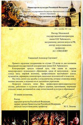 Поздравление от ректора Московской государственной академии хореографии М.К. Леоновой