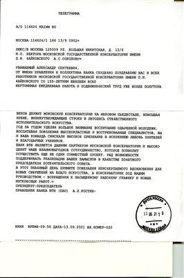 Поздравление от Президента-Председателя Правления банка ВТБ А.Л. Костина