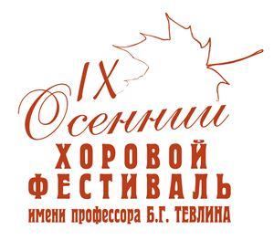 IX Международный осенний хоровой фестиваль  имени профессора Б.Г.Тевлина