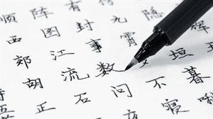 Набор на авторский курс «Переводчик в сфере музыкальной профессиональной коммуникации (китайский язык)»