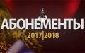 Абонементы МГК сезона 2017–2018