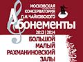 Абонементы Московской консерватории сезона 2013-2014