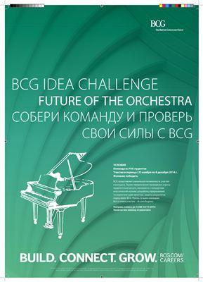 Конкурс идей BCG «Будущее Оркестра»