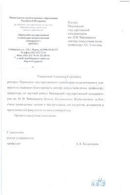 Благодарность профессору К. В. Зенкину от А. Г. Колесникова