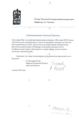 Благодарность А. С. Соколову от М. Рахмановой и А. Буцко за организацию концерта к 80-летию Ю. М. Буцко