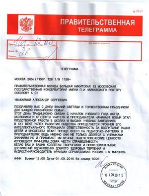 Поздравление руководителя фракции «Справедливая Россия» С. М. Миронова