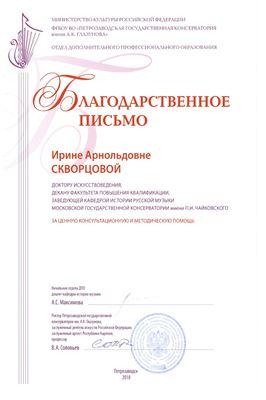 Благодарность И. А. Скворцовой от Петрозаводской консерватории