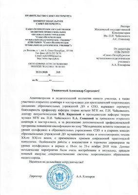 Благодарность М. В. Карасёвой от Санкт-Петербургского музыкально-педагогического училища