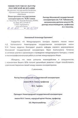 Благодарность Ю. А. Потеенко от Нижегородской государственной консерватории