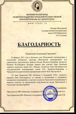 Благодарность А. С. Соколову от фонда «Развития и поддержки Уральской государственной консерватории»