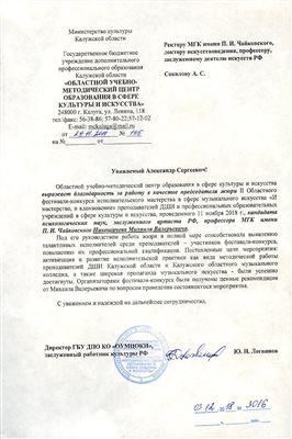 Благодарность М. В. Никешичеву от Учебно-методического центра Калужской области