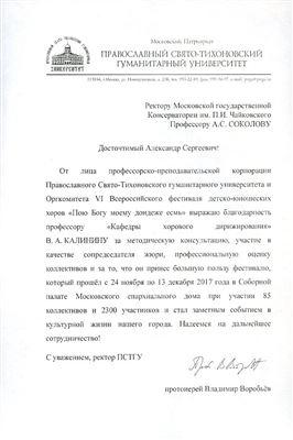 Благодарность С. С. Калинину от Православного Свято-Тихоновского гуманитарного университета
