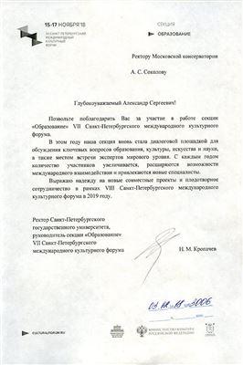 Благодарность А.С. Соколову от VII Санкт-Петербургского международного культурного форума