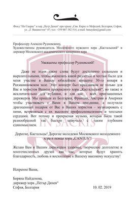 Благодарность А. М. Рудневскому от Б. Найденовой (Болгария)