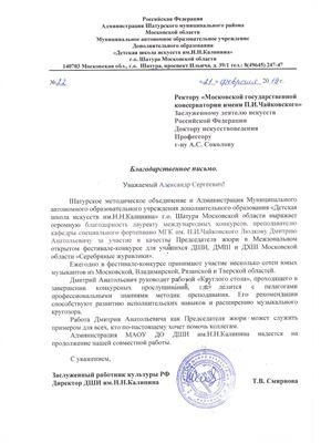 Благодарность Д. А. Людкову от ДШИ им. Калинина