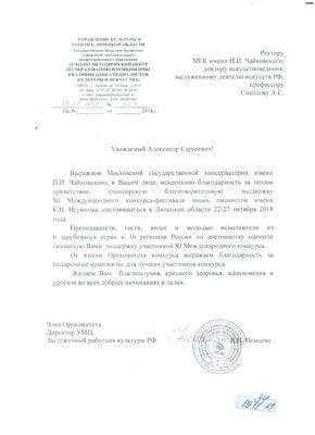 Благодарность А. С. Соколову от В. Н. Немцевой