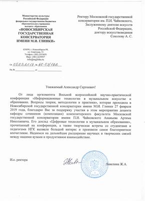 Благодарность А.Н. Ананьеву от Ж.А. Лавелиной
