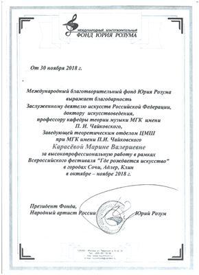 Благодарность М. В. Карасёвой от Ю. Розума