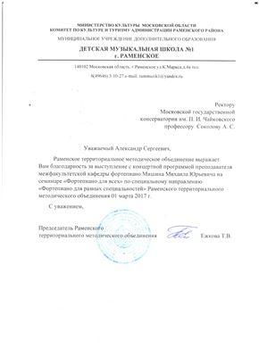 Благодарность М.Ю. Мишину от Т.В. Ежковой