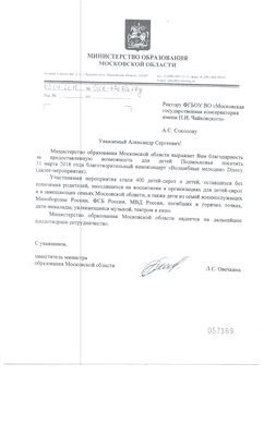 Благодарность А.С. Соколову от Л.С. Овечкиной