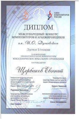 Е. Щербаков — лауреат I премии международного конкурса композиторов и аранжировщиков
