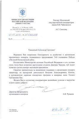 Благодарность А. С. Соколову, В. А. Каткову и Т. Г. Пан от А. В. Чумакова