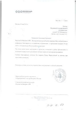 Благодарность А. С. Соколову и Е. В. Ферапонтовой от Посольства Венгрии