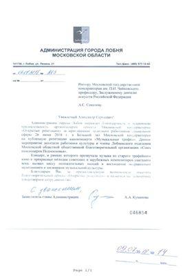 Благодарность А. С. Соколову от администрации г. Лобня