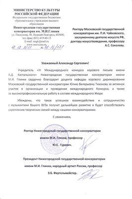 Благодарность Ю. А. Тихоновой от Нижегородской государственной консерватории
