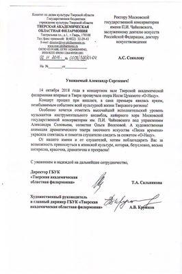 Благодарность А. С. Соколову от Тверской филармонии