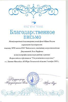 Благодарность Л. Р. Джумановой от Фонда Юрия Розума