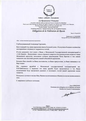Благодарность А. С. Соколову от ассоциации культуры «Ренессанс франсез»