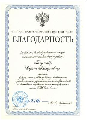 Благодарность С. В. Голубкову от министра культуры РФ