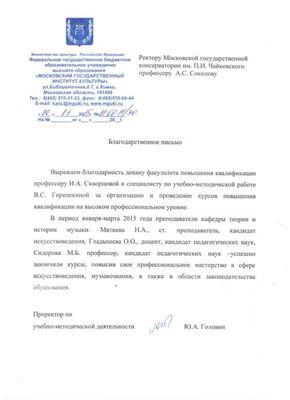 Благодарность И. А. Скворцовой от директора Московского государственного института культуры