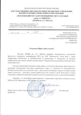Благодарность И. А. Скворцовой от МГИМ  имени А. Шнитке