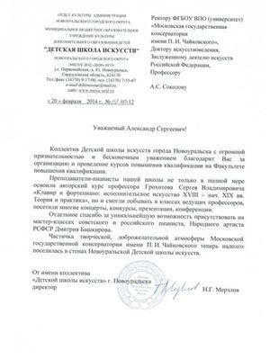 Благодарность А. С. Соколову от Детской школы искусств г. Новоуральска