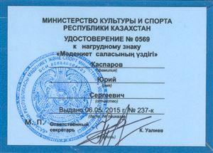 Доцент Ю. С. Каспаров удостоен звания и ордена «Заслуженный деятель культуры» Республики Казахстан