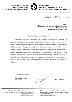 Благодарность Л.З. Конторовичу и Н.П. Королёвой от президент Фонда единства православных народов