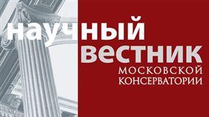 М. В. Карасёва. «Музыкант-педагог онлайн: проблемы и решения»
