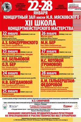 XII Школа концертмейстерского мастерства