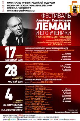 Фестиваль «Альберт Семёнович Леман и его ученики»