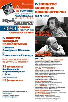 IV Конкурс композиторов памяти А.Шнитке и С.Рихтера