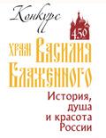 Молодежный конкурс «Храм Василия Блаженного — история, душа и красота России»