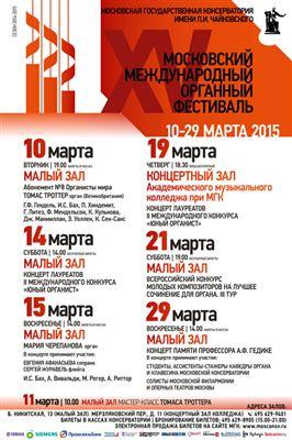 XV Московский международный органный фестиваль