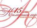 Фестиваль «В честь 15-летия Камерного хора Московской консерватории»